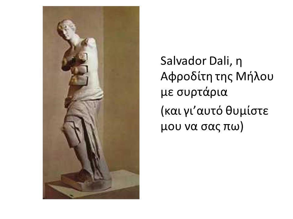 Salvador Dali, η Αφροδίτη της Μήλου με συρτάρια (και γι'αυτό θυμίστε μου να σας πω)
