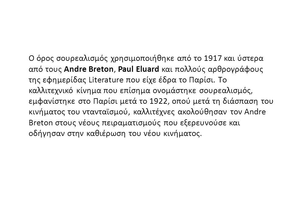 Ο όρος σουρεαλισμός χρησιμοποιήθηκε από το 1917 και ύστερα από τους Andre Breton, Paul Eluard και πολλούς αρθρογράφους της εφημερίδας Literature που είχε έδρα το Παρίσι.