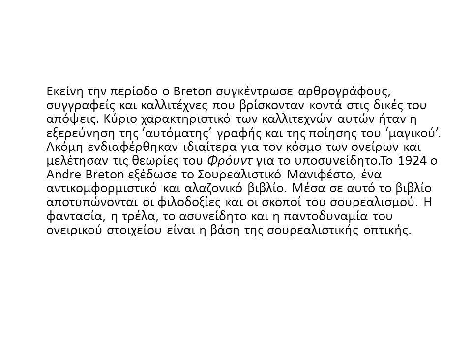 Εκείνη την περίοδο ο Breton συγκέντρωσε αρθρογράφους, συγγραφείς και καλλιτέχνες που βρίσκονταν κοντά στις δικές του απόψεις. Κύριο χαρακτηριστικό των