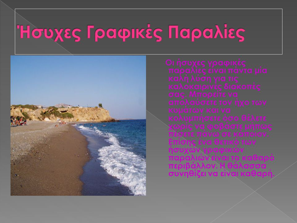 Οι ήσυχες γραφικές παραλίες είναι πάντα μία καλή λύση για τις καλοκαιρινές διακοπές σας.
