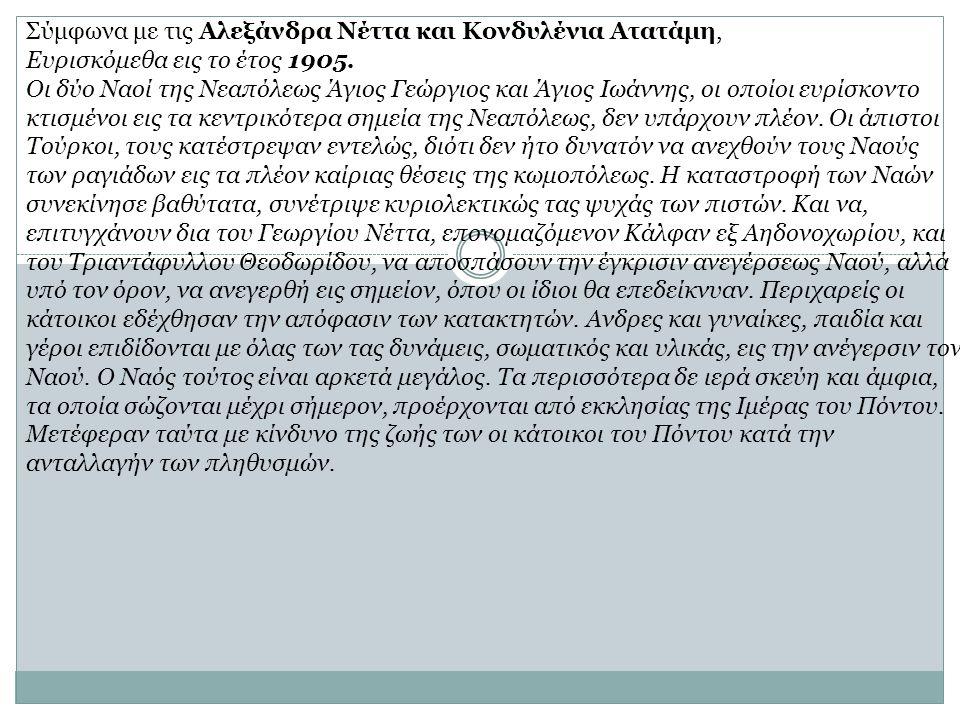 Σύμφωνα με τις Αλεξάνδρα Νέττα και Κονδυλένια Ατατάμη, Ευρισκόμεθα εις το έτος 1905.