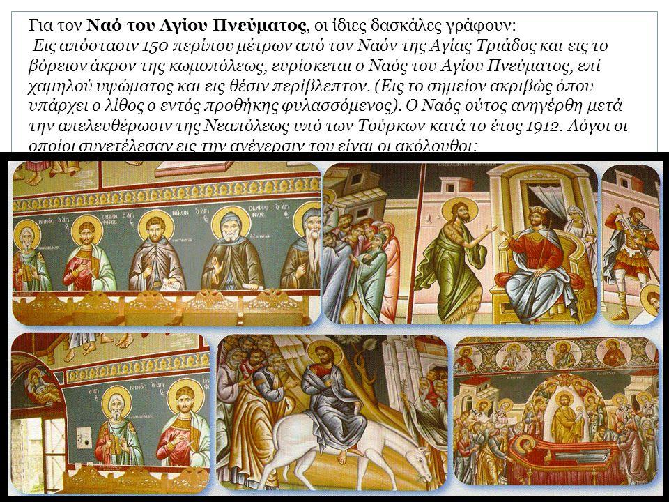 Για τον Ναό του Αγίου Πνεύματος, οι ίδιες δασκάλες γράφουν: Εις απόστασιν 150 περίπου μέτρων από τον Ναόν της Αγίας Τριάδος και εις το βόρειον άκρον της κωμοπόλεως, ευρίσκεται ο Ναός του Αγίου Πνεύματος, επί χαμηλού υψώματος και εις θέσιν περίβλεπτον.