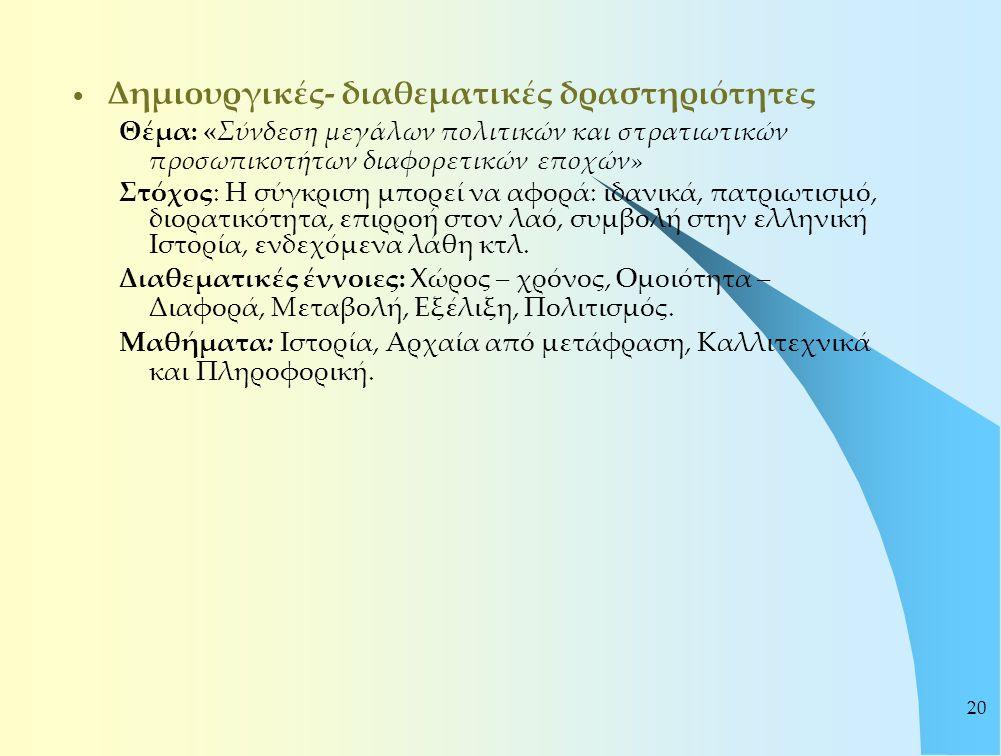 20 Δημιουργικές- διαθεματικές δραστηριότητες Θέμα: «Σύνδεση μεγάλων πολιτικών και στρατιωτικών προσωπικοτήτων διαφορετικών εποχών» Στόχος: Η σύγκριση