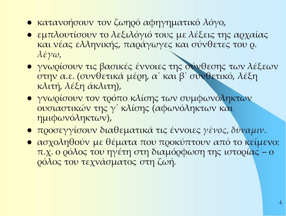 4 κατανοήσουν τον ζωηρό αφηγηματικό λόγο, εμπλουτίσουν το λεξιλόγιό τους με λέξεις της αρχαίας και νέας ελληνικής, παράγωγες και σύνθετες του ρ. λέγω,
