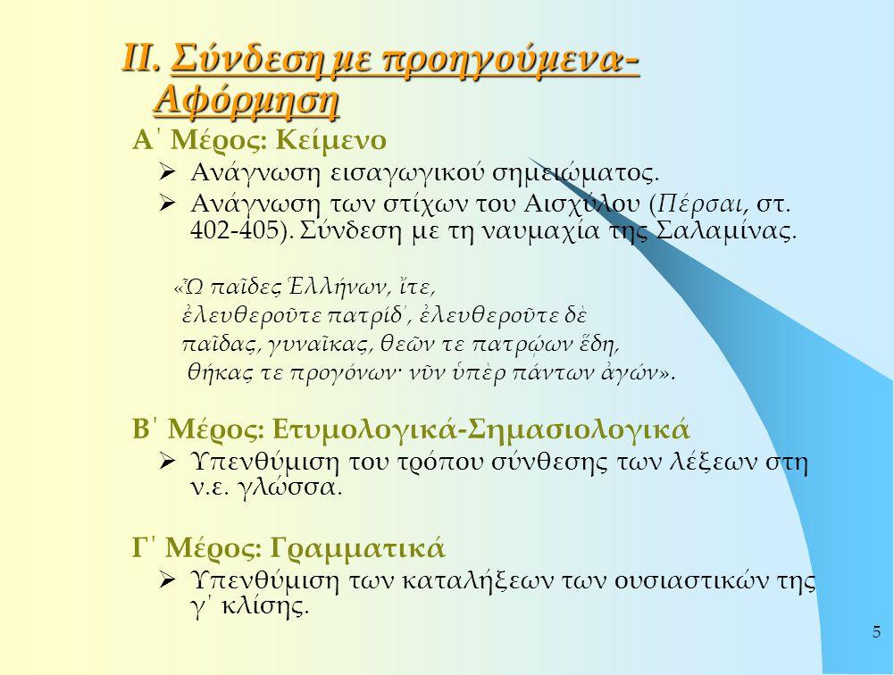 5 Α΄ Μέρος: Κείμενο  Ανάγνωση εισαγωγικού σημειώματος.  Ανάγνωση των στίχων του Αισχύλου (Πέρσαι, στ. 402-405). Σύνδεση με τη ναυμαχία της Σαλαμίνας