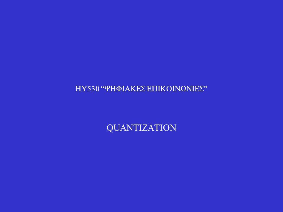 Μη ομοιομορφος κβαντιστης Ενας κβαντιστης, με ισαπεχοντα επιπεδα κβαντισμου, δηλαδη με: x k-1 – x k = Δ,  k  {1,2,…,M} ονομαζεται ομοιομορφος κβαντιστης.
