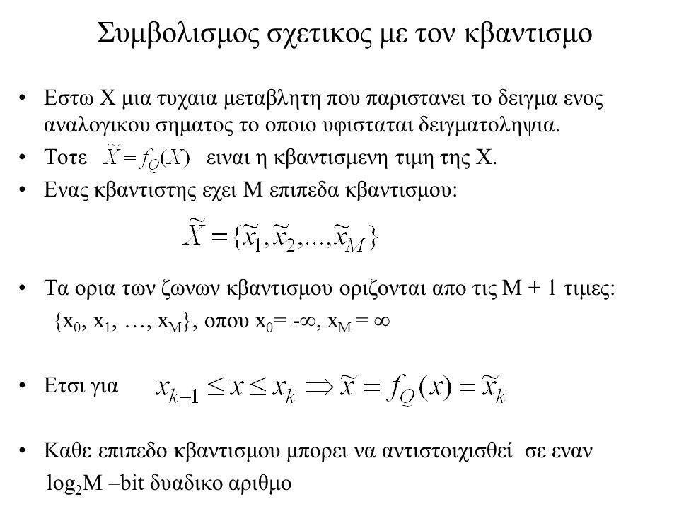 Ερωτηση #1: Ποια ειναι τα βελτιστα ορια των ζωνων για δεδομενο συνολο επιπεδων κβαντισμου Διδεται ενα συνολο επιπεδων κβαντισμου: {x 1, x 2,…x Μ } Επιλεγουμε ενα συνολο οριων για τις ζωνες κβαντισμου, {x 0, x 1,…,x Μ } οποτε η μεση παραμορφωση D ισουται με: Υποθετουμε οτι f(x) = const μεσα στην ζωνη κβαντισμου.