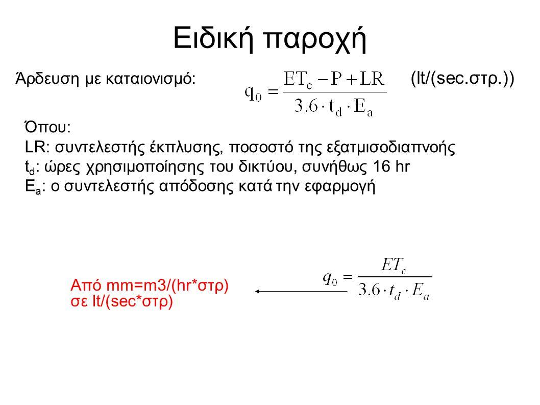 Ειδική παροχή (lt/(sec.στρ.)) Όπου: LR: συντελεστής έκπλυσης, ποσοστό της εξατμισοδιαπνοής t d : ώρες χρησιμοποίησης του δικτύου, συνήθως 16 hr E a :