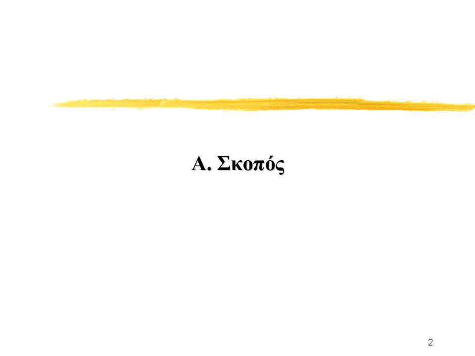 2 Α. Σκοπός
