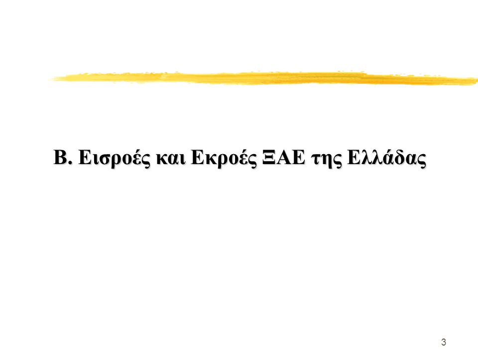 3 Β. Εισροές και Εκροές ΞΑΕ της Ελλάδας