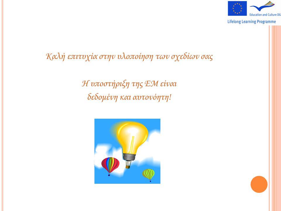 Καλή επιτυχία στην υλοποίηση των σχεδίων σας Η υποστήριξη της ΕΜ είναι δεδομένη και αυτονόητη!