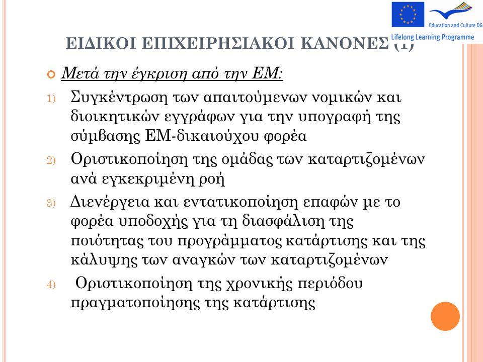 ΕΙΔΙΚΟΙ ΕΠΙΧΕΙΡΗΣΙΑΚΟΙ ΚΑΝΟΝΕΣ (1) Μετά την έγκριση από την ΕΜ: 1) Συγκέντρωση των απαιτούμενων νομικών και διοικητικών εγγράφων για την υπογραφή της σύμβασης ΕΜ-δικαιούχου φορέα 2) Οριστικοποίηση της ομάδας των καταρτιζομένων ανά εγκεκριμένη ροή 3) Διενέργεια και εντατικοποίηση επαφών με το φορέα υποδοχής για τη διασφάλιση της ποιότητας του προγράμματος κατάρτισης και της κάλυψης των αναγκών των καταρτιζομένων 4) Οριστικοποίηση της χρονικής περιόδου πραγματοποίησης της κατάρτισης