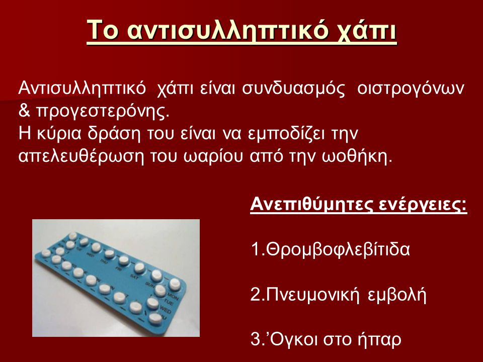 Το αντισυλληπτικό χάπι Αντισυλληπτικό χάπι είναι συνδυασμός οιστρογόνων & προγεστερόνης. Η κύρια δράση του είναι να εμποδίζει την απελευθέρωση του ωαρ