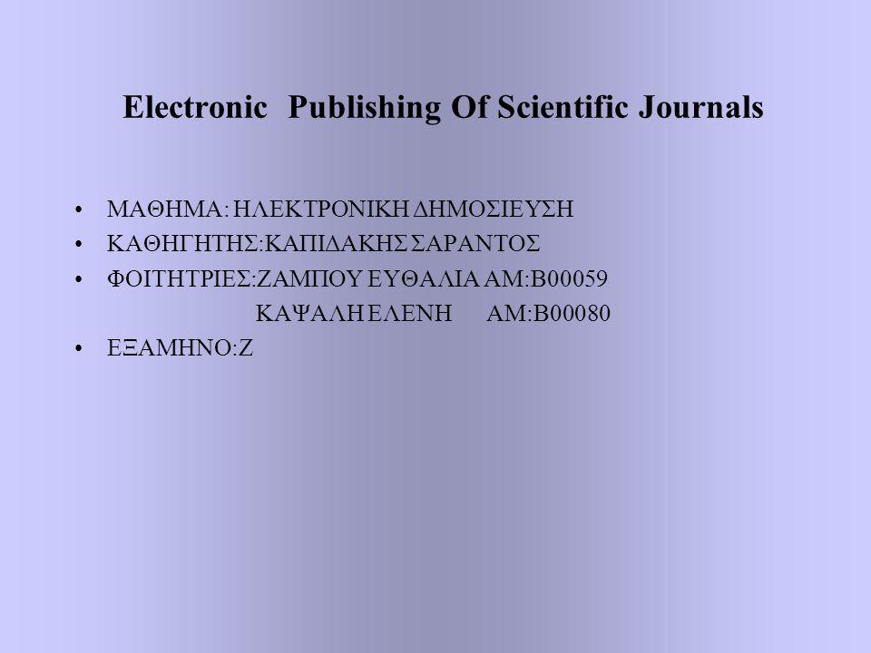 Electronic Publishing Of Scientific Journals ΜΑΘΗΜΑ: ΗΛΕΚΤΡΟΝΙΚΗ ΔΗΜΟΣΙΕΥΣΗ ΚΑΘΗΓΗΤΗΣ:ΚΑΠΙΔΑΚΗΣ ΣΑΡΑΝΤΟΣ ΦΟΙΤΗΤΡΙΕΣ:ΖΑΜΠΟΥ ΕΥΘΑΛΙΑ ΑΜ:B00059 ΚΑΨΑΛΗ ΕΛΕΝΗ ΑΜ:B00080 ΕΞΑΜΗΝΟ:Ζ