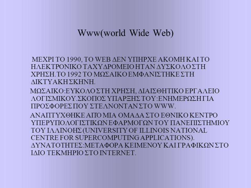 Www(world Wide Web) ΜΕΧΡΙ ΤΟ 1990, ΤΟ WEB ΔΕΝ ΥΠΗΡΧΕ ΑΚΟΜΗ ΚΑΙ ΤΟ ΗΛΕΚΤΡΟΝΙΚΟ ΤΑΧΥΔΡΟΜΕΙΟ ΗΤΑΝ ΔΥΣΚΟΛΟ ΣΤΗ ΧΡΗΣΗ.ΤΟ 1992 ΤΟ ΜΩΣΑΙΚΟ ΕΜΦΑΝΙΣΤΗΚΕ ΣΤΗ ΔΙΚΤΥΑΚΗ ΣΚΗΝΗ.