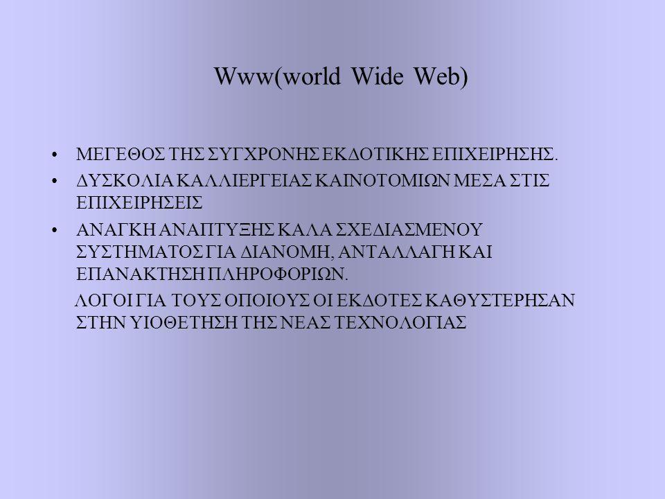 Www(world Wide Web) ΜΕΓΕΘΟΣ ΤΗΣ ΣΥΓΧΡΟΝΗΣ ΕΚΔΟΤΙΚΗΣ ΕΠΙΧΕΙΡΗΣΗΣ.