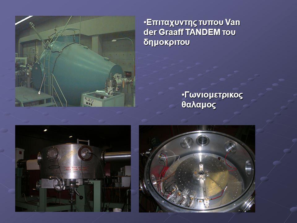 Επιταχυντης τυπου Van der Graaff TANDEM του δημοκριτουΕπιταχυντης τυπου Van der Graaff TANDEM του δημοκριτου Γωνιομετρικος θαλαμοςΓωνιομετρικος θαλαμο