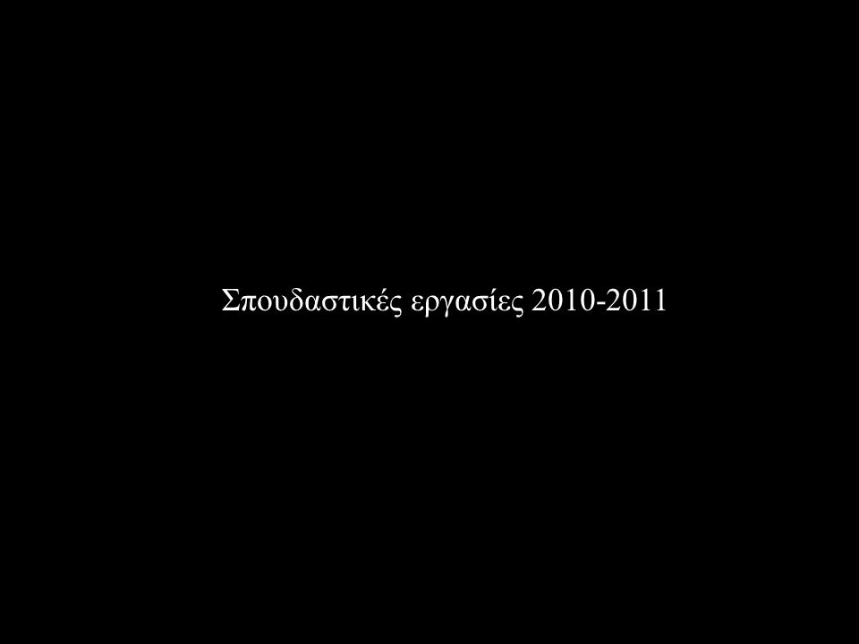 Σπουδαστικές εργασίες 2010-2011