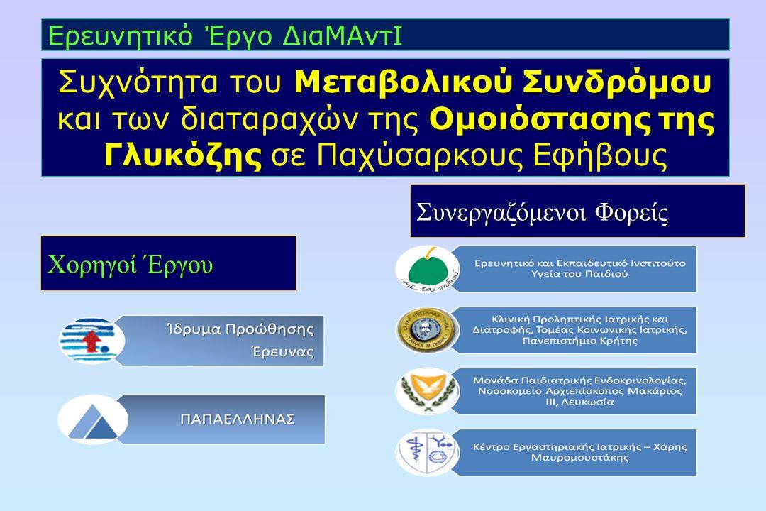Μεταβολικού Συνδρόμου Ομοιόστασης της Γλυκόζης Συχνότητα του Μεταβολικού Συνδρόμου και των διαταραχών της Ομοιόστασης της Γλυκόζης σε Παχύσαρκους Εφήβους Ερευνητικό Έργο ΔιαΜΑντΙ Συνεργαζόμενοι Φορείς Χορηγοί Έργου