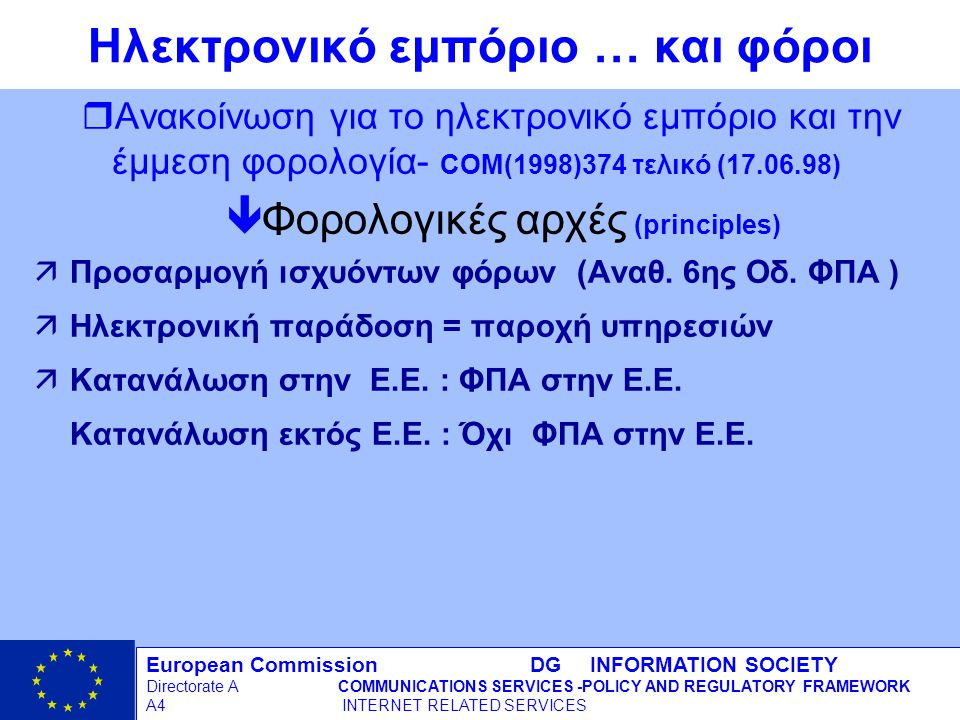 European Commission DG INFORMATION SOCIETY Directorate ACOMMUNICATIONS SERVICES -POLICY AND REGULATORY FRAMEWORK A4 INTERNET RELATED SERVICES 10 - 12/
