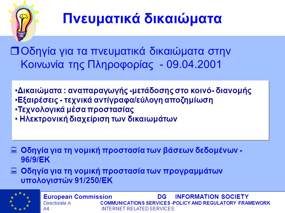 European Commission DG INFORMATION SOCIETY Directorate ACOMMUNICATIONS SERVICES -POLICY AND REGULATORY FRAMEWORK A4 INTERNET RELATED SERVICES 12 - 12/