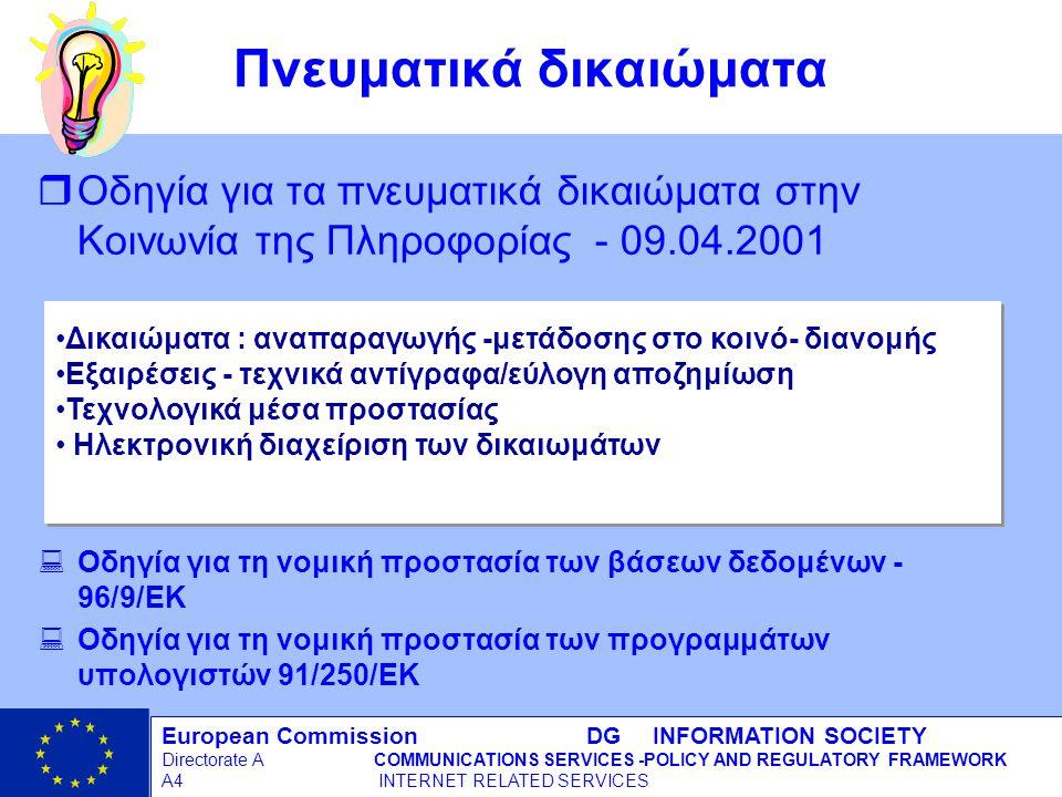 European Commission DG INFORMATION SOCIETY Directorate ACOMMUNICATIONS SERVICES -POLICY AND REGULATORY FRAMEWORK A4 INTERNET RELATED SERVICES 12 - 12/09/98 Πνευματικά δικαιώματα rΟδηγία για τα πνευματικά δικαιώματα στην Κοινωνία της Πληροφορίας - 09.04.2001 :Οδηγία για τη νομική προστασία των βάσεων δεδομένων - 96/9/EΚ :Οδηγία για τη νομική προστασία των προγραμμάτων υπολογιστών 91/250/EΚ Δικαιώματα : αναπαραγωγής -μετάδοσης στο κοινό- διανομής Εξαιρέσεις - τεχνικά αντίγραφα/εύλογη αποζημίωση Τεχνολογικά μέσα προστασίας Ηλεκτρονική διαχείριση των δικαιωμάτων Δικαιώματα : αναπαραγωγής -μετάδοσης στο κοινό- διανομής Εξαιρέσεις - τεχνικά αντίγραφα/εύλογη αποζημίωση Τεχνολογικά μέσα προστασίας Ηλεκτρονική διαχείριση των δικαιωμάτων