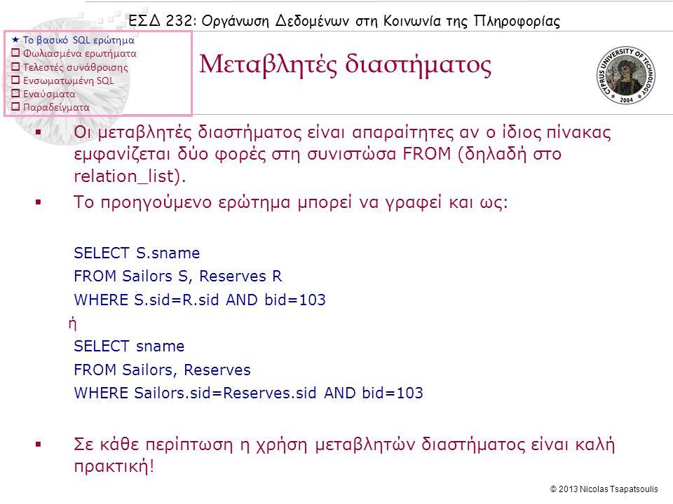 ΕΣΔ 232: Οργάνωση Δεδομένων στη Κοινωνία της Πληροφορίας © 2013 Nicolas Tsapatsoulis  Οι μεταβλητές διαστήματος είναι απαραίτητες αν ο ίδιος πίνακας εμφανίζεται δύο φορές στη συνιστώσα FROM (δηλαδή στο relation_list).