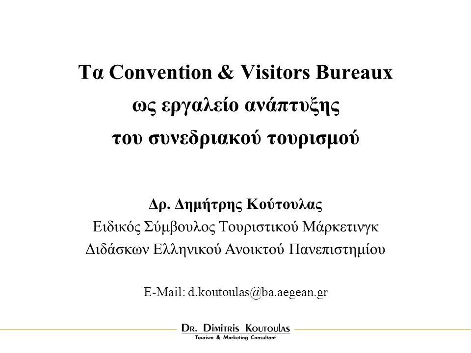 Τα Convention & Visitors Bureaux ως εργαλείο ανάπτυξης του συνεδριακού τουρισμού Δρ.