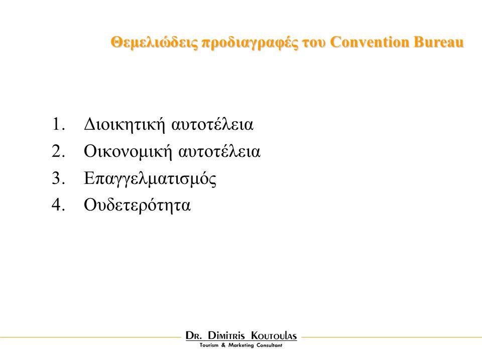 1.Διοικητική αυτοτέλεια 2.Οικονομική αυτοτέλεια 3.Επαγγελματισμός 4.Ουδετερότητα Θεμελιώδεις προδιαγραφές του Convention Bureau