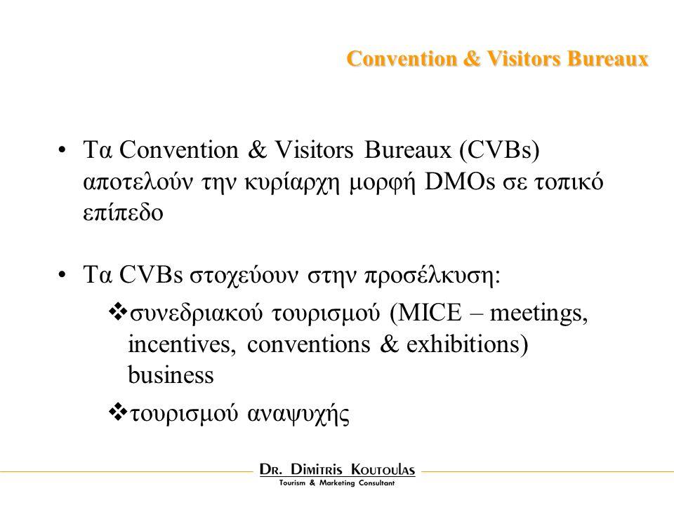 Τα Convention & Visitors Bureaux (CVBs) αποτελούν την κυρίαρχη μορφή DMOs σε τοπικό επίπεδο Τα CVBs στοχεύουν στην προσέλκυση:  συνεδριακού τουρισμού (MICE – meetings, incentives, conventions & exhibitions) business  τουρισμού αναψυχής Convention & Visitors Bureaux