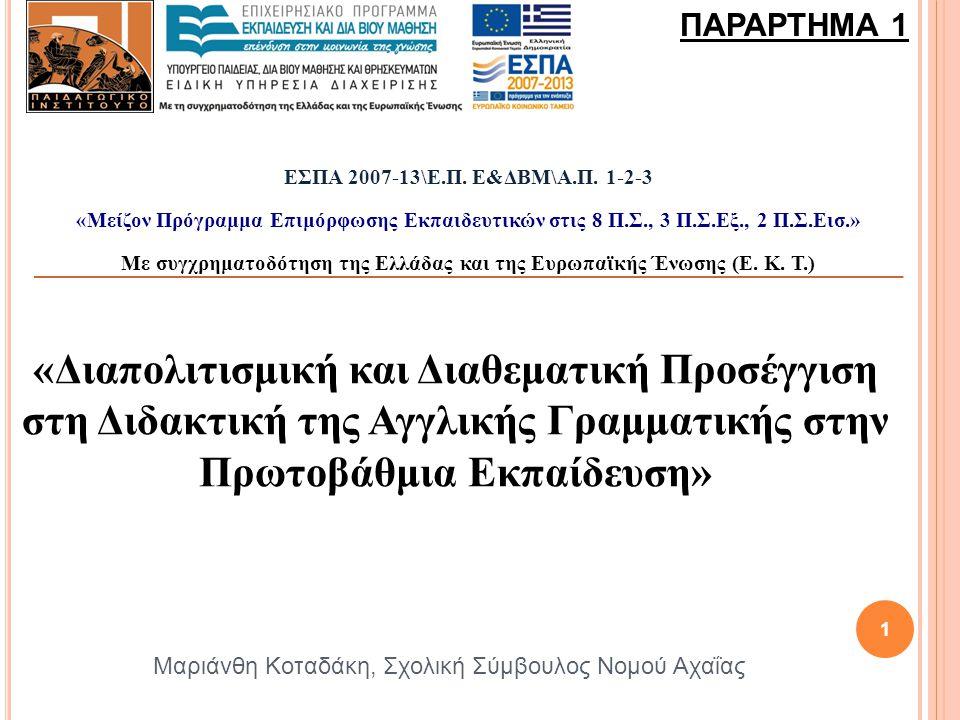 ΕΣΠΑ 2007-13\Ε.Π. Ε&ΔΒΜ\Α.Π. 1-2-3 «Μείζον Πρόγραμμα Επιμόρφωσης Εκπαιδευτικών στις 8 Π.Σ., 3 Π.Σ.Εξ., 2 Π.Σ.Εισ.» Με συγχρηματοδότηση της Ελλάδας και