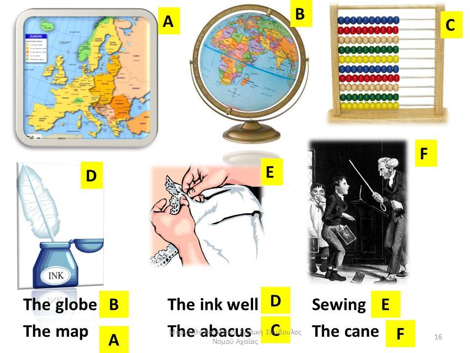 The globeThe ink wellSewing The mapThe abacusThe cane A B C D E F B A D C E F 16 Μαριάνθη Κοταδάκη, Σχολική Σύμβουλος Νομού Αχαΐας