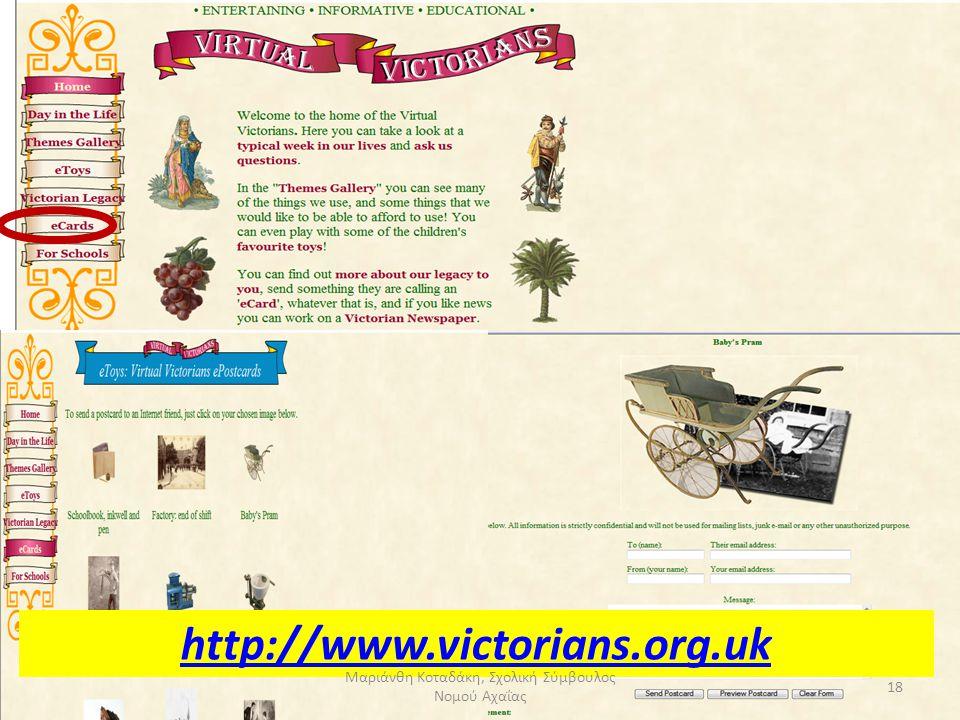 http://www.victorians.org.uk 18 Μαριάνθη Κοταδάκη, Σχολική Σύμβουλος Νομού Αχαΐας