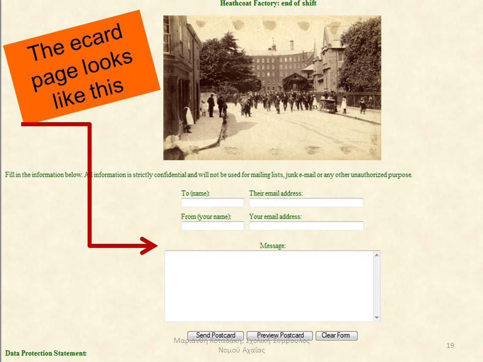 19 The ecard page looks like this Μαριάνθη Κοταδάκη, Σχολική Σύμβουλος Νομού Αχαΐας