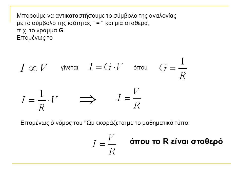 όπου το R είναι σταθερό Μπορούμε να αντικαταστήσουμε το σύμβολο της αναλογίας με το σύμβολο της ισότητας
