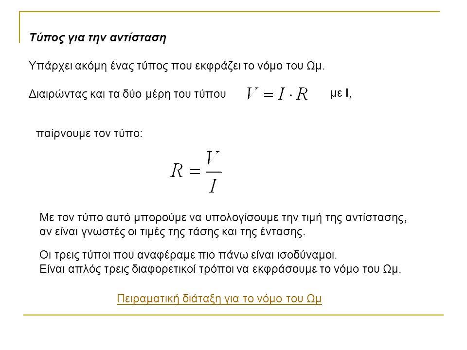 ΑΞΙΟΛΟΓΗΣΗ 1) Να διατυπώσετε και να εκφράσετε μαθηματικά τον νόμο του Ωμ.