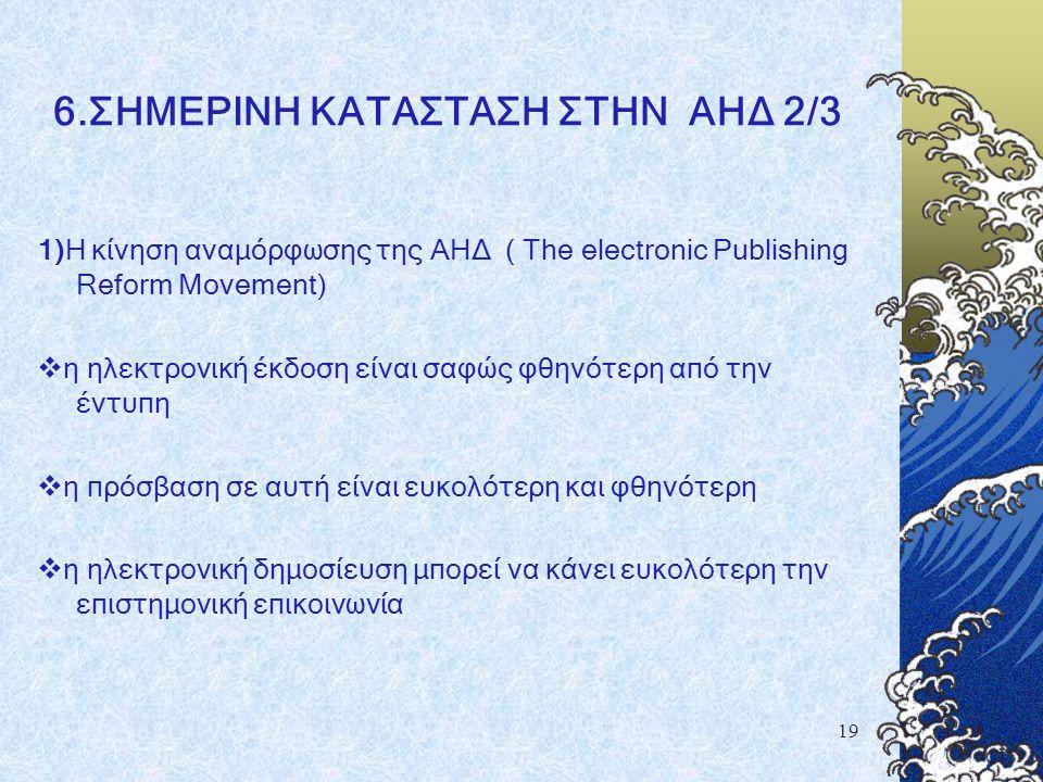 19 6.ΣΗΜΕΡΙΝΗ ΚΑΤΑΣΤΑΣΗ ΣΤΗΝ ΑΗΔ 2/3 1)Η κίνηση αναμόρφωσης της ΑΗΔ ( The electronic Publishing Reform Movement)  η ηλεκτρονική έκδοση είναι σαφώς φθ