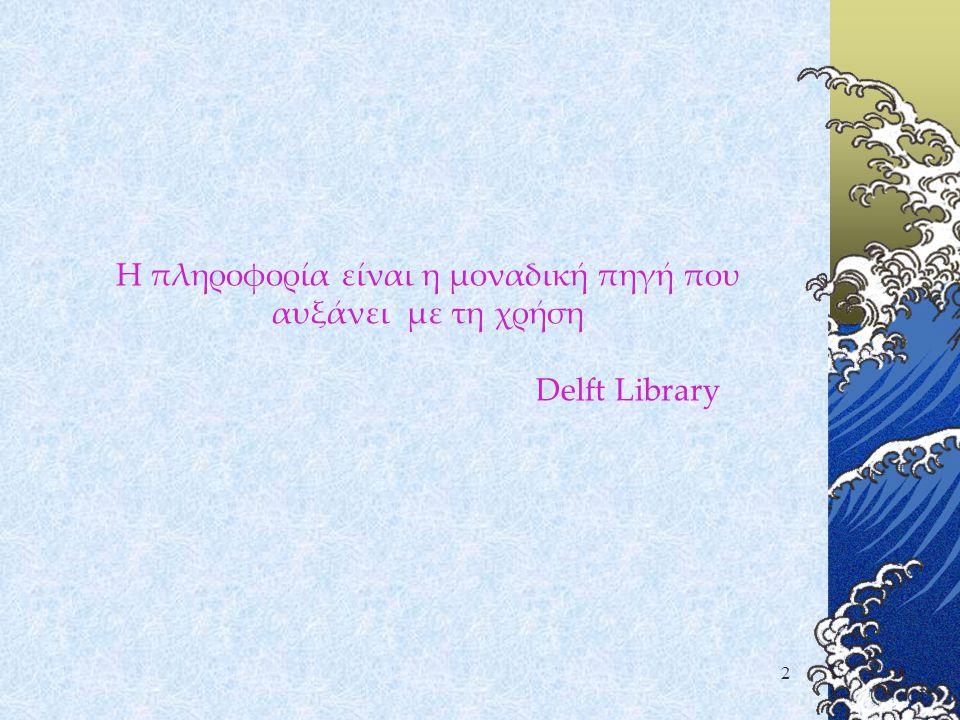 2 Η πληροφορία είναι η μοναδική πηγή που αυξάνει με τη χρήση Delft Library