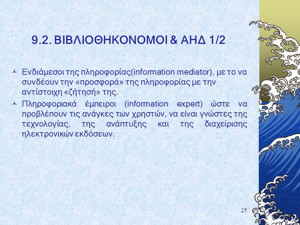 25 9.2. ΒΙΒΛΙΟΘΗΚΟΝΟΜΟΙ & ΑΗΔ 1/2 Ενδιάμεσοι της πληροφορίας(information mediator), με το να συνδέουν την «προσφορά» της πληροφορίας με την αντίστοιχη