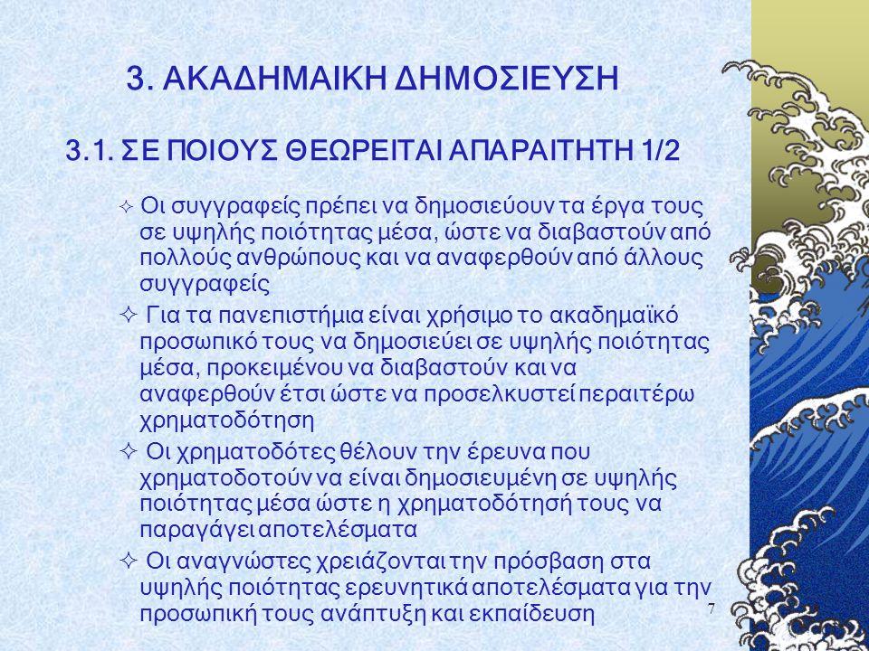 7 3. ΑΚΑΔΗΜΑΙΚΗ ΔΗΜΟΣΙΕΥΣΗ 3.1. ΣΕ ΠΟΙΟΥΣ ΘΕΩΡΕΙΤΑΙ ΑΠΑΡΑΙΤΗΤΗ 1/2  Οι συγγραφείς πρέπει να δημοσιεύουν τα έργα τους σε υψηλής ποιότητας μέσα, ώστε ν