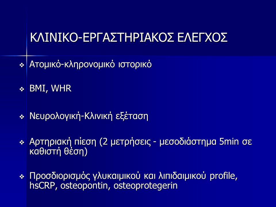 ΚΛΙΝΙΚΟ-ΕΡΓΑΣΤΗΡΙΑΚΟΣ ΕΛΕΓΧΟΣ  Ατομικό-κληρονομικό ιστορικό  ΒΜΙ, WHR  Νευρολογική-Κλινική εξέταση  Αρτηριακή πίεση (2 μετρήσεις - μεσοδιάστημα 5m
