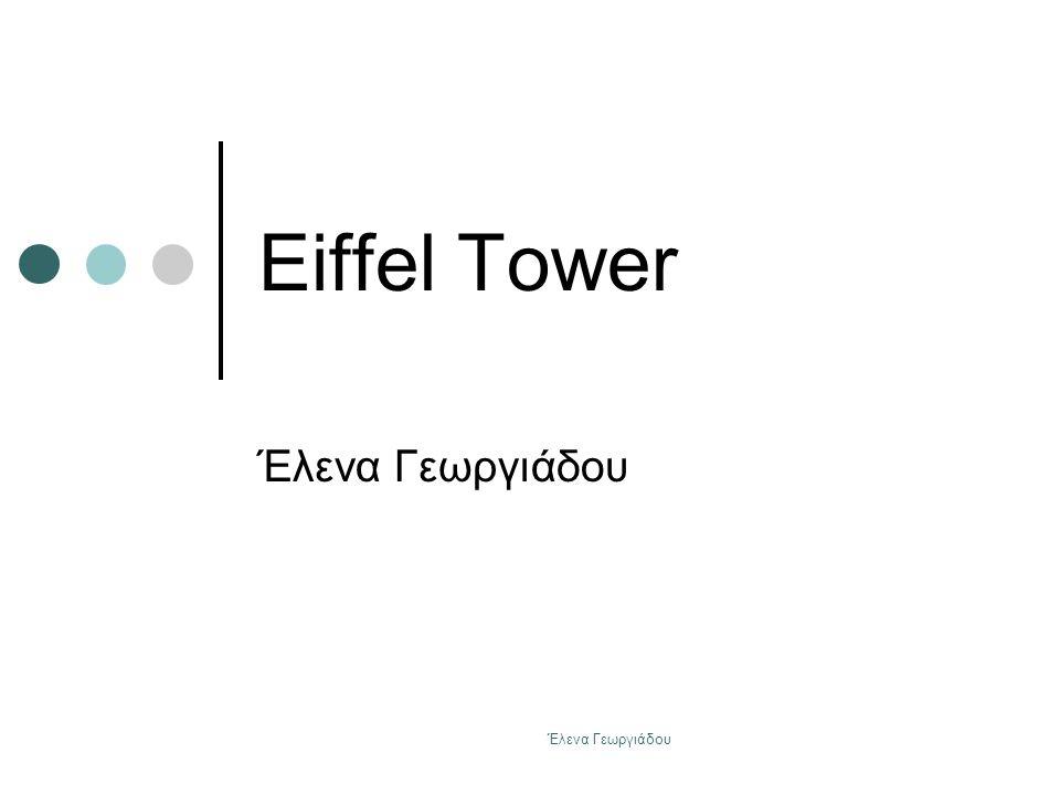 Έλενα Γεωργιάδου Eiffel Tower Έλενα Γεωργιάδου