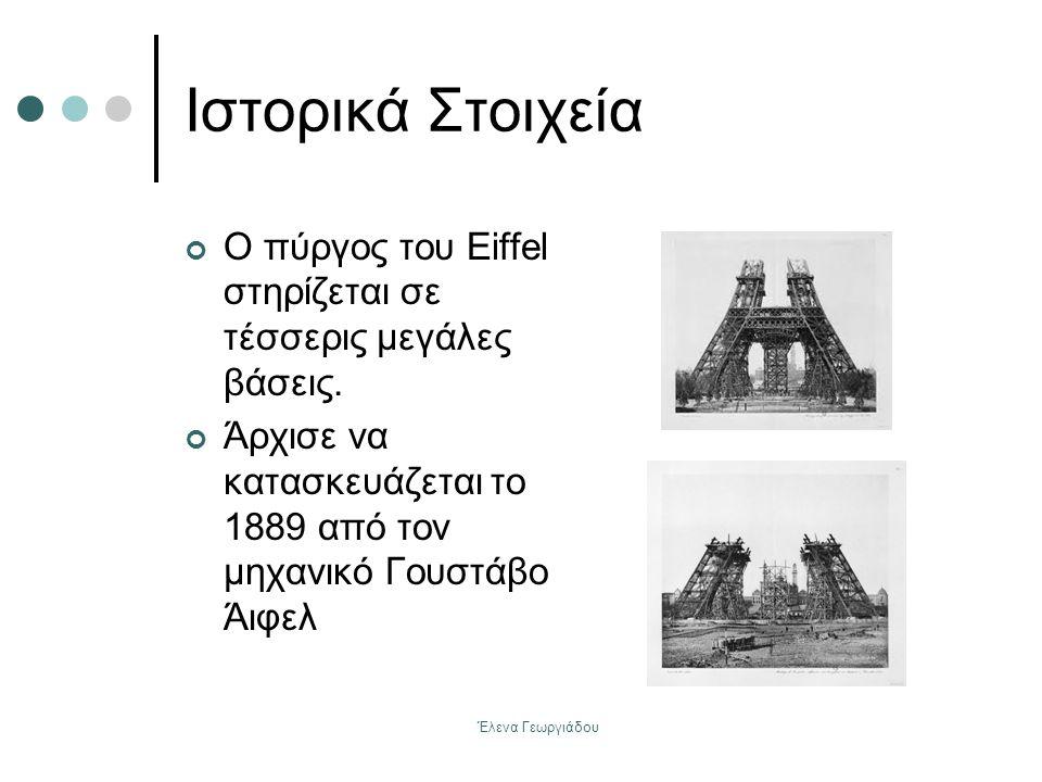 Έλενα Γεωργιάδου Ιστορικά Στοιχεία Ο πύργος του Eiffel στηρίζεται σε τέσσερις μεγάλες βάσεις. Άρχισε να κατασκευάζεται το 1889 από τον μηχανικό Γουστά