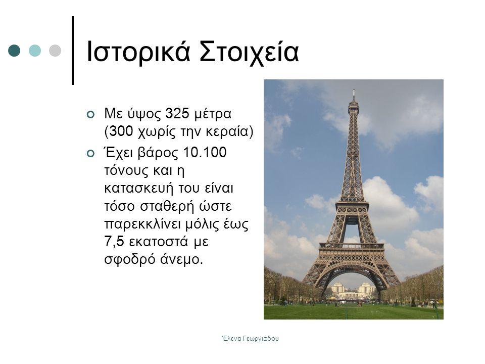 Έλενα Γεωργιάδου Ιστορικά Στοιχεία Με ύψος 325 μέτρα (300 χωρίς την κεραία) Έχει βάρος 10.100 τόνους και η κατασκευή του είναι τόσο σταθερή ώστε παρεκ