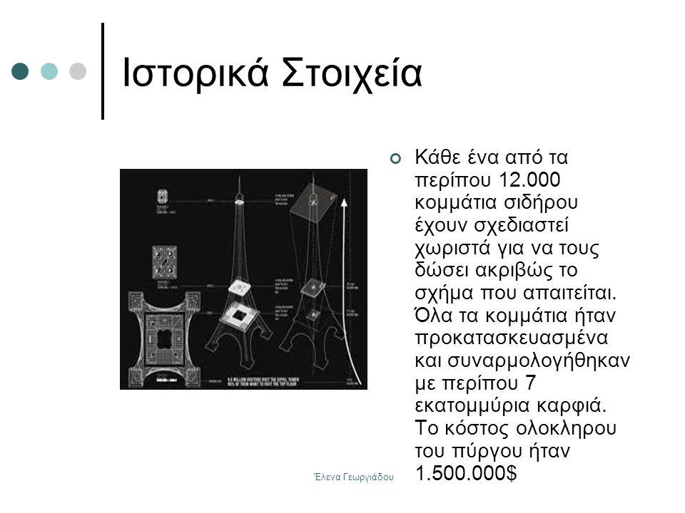 Έλενα Γεωργιάδου Ιστορικά Στοιχεία Κάθε ένα από τα περίπου 12.000 κομμάτια σιδήρου έχουν σχεδιαστεί χωριστά για να τους δώσει ακριβώς το σχήμα που απα