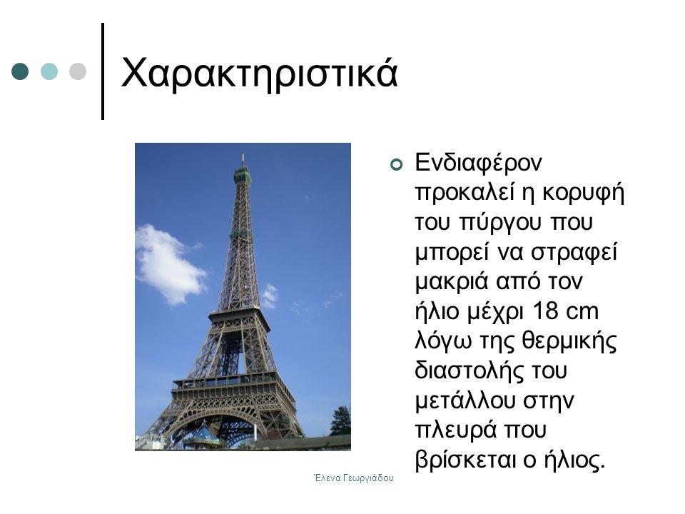 Έλενα Γεωργιάδου Χαρακτηριστικά Ενδιαφέρον προκαλεί η κορυφή του πύργου που μπορεί να στραφεί μακριά από τον ήλιο μέχρι 18 cm λόγω της θερμικής διαστο