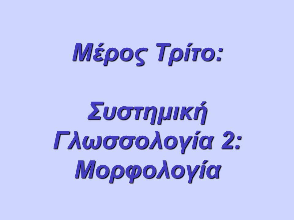 Μέρος Τρίτο: Συστημική Γλωσσολογία 2: Μορφολογία