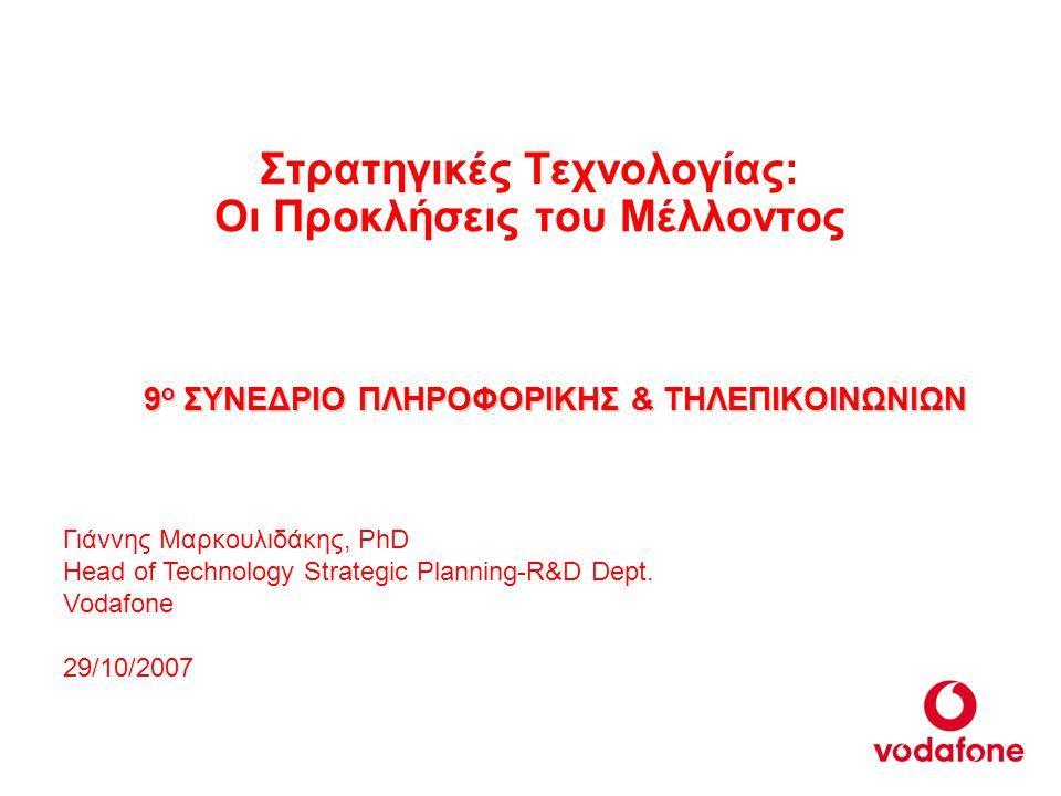 Στρατηγικές Τεχνολογίας: Οι Προκλήσεις του Μέλλοντος 9 ο ΣΥΝΕΔΡΙΟ ΠΛΗΡΟΦΟΡΙΚΗΣ & ΤΗΛΕΠΙΚΟΙΝΩΝΙΩΝ Γιάννης Μαρκουλιδάκης, PhD Head of Technology Strategic Planning-R&D Dept.