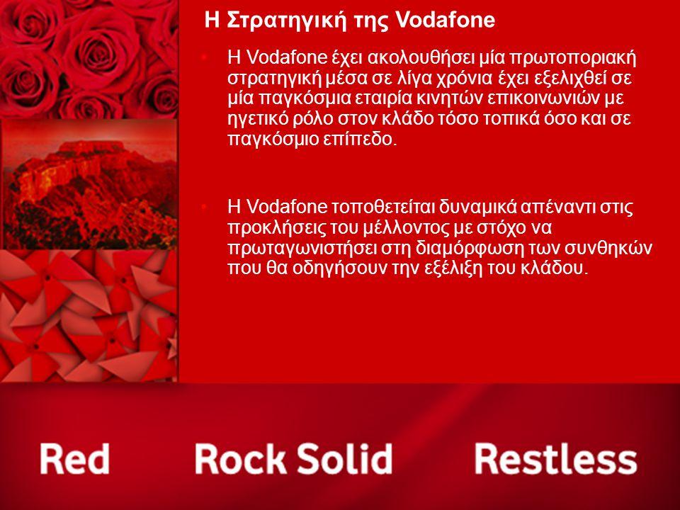29 Οκτωβρίου 2007 Στρατηγικές Τεχνολογίας: Οι Προκλήσεις του Μέλλοντος42 Η Στρατηγική της Vodafone Η Vodafone έχει ακολουθήσει μία πρωτοποριακή στρατηγική μέσα σε λίγα χρόνια έχει εξελιχθεί σε μία παγκόσμια εταιρία κινητών επικοινωνιών με ηγετικό ρόλο στον κλάδο τόσο τοπικά όσο και σε παγκόσμιο επίπεδο.
