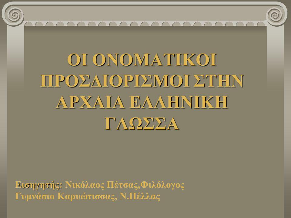 Οι ονοματικοί προσδιορισμοί στη νέα Ελληνική Ισχύουν όσα και στην αρχαία ελληνική, μόνο που οι ονοματικοί ετερόπτωτοι προσδιορισμοί βρίσκονται σε γενική ή αιτιατική πτώση (η νέα ελληνική δε διαθέτει πτώση δοτική, που έχει επιβιώσει μόνο σε ορισμένες στερεότυπες εκφράσεις με επιρρηματική σημασία π.χ.